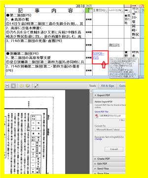 クリック直前とクリック後のPDF画面(英語版)